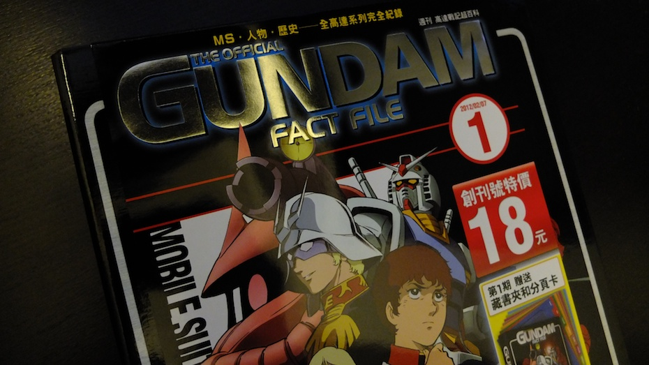 The Official Gundam Fact File 中文版