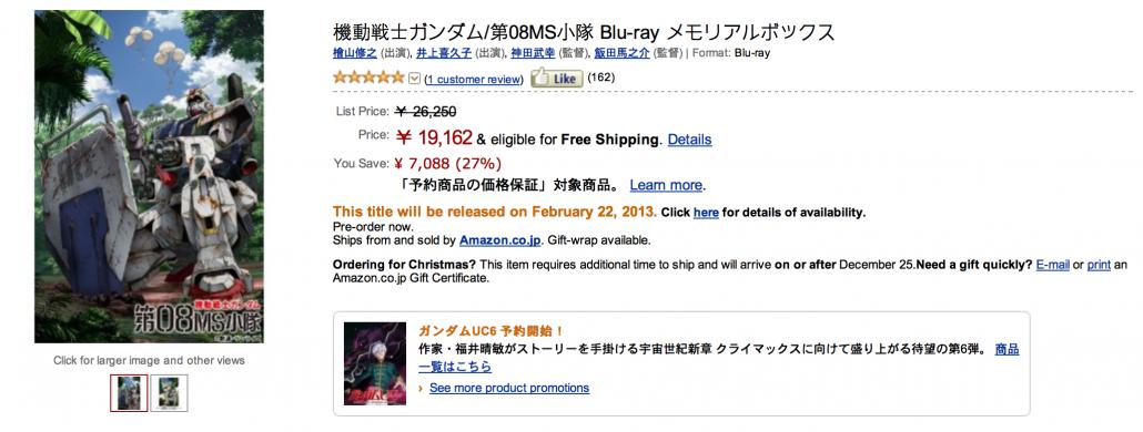 08MS小隊 Blu-ray 係日本Amazon開始有得賣