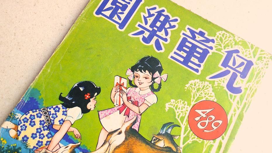 香港史上第一篇叮噹故事 - 兒童樂園第489期